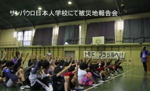 サンパウロ日本人学校 2013-06-24 10-06-21