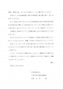 広島支援お礼状