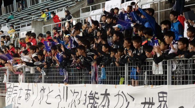 熊本のサッカー少年を日本代表戦に招待