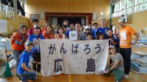 広島避難所