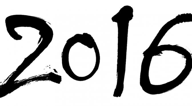 2016年活動報告