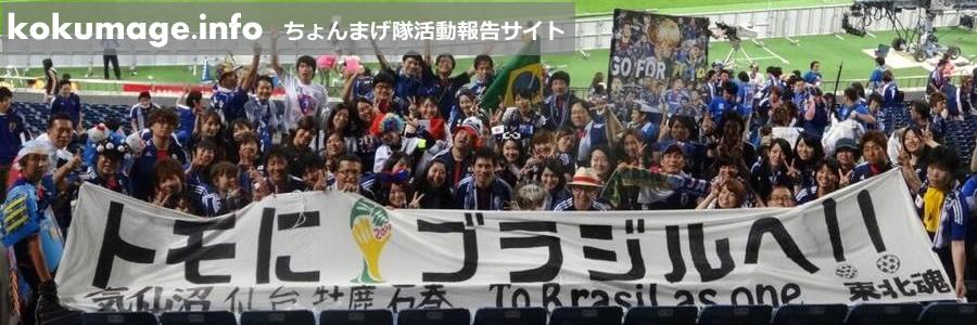 ちょんまげ隊活動報告サイト